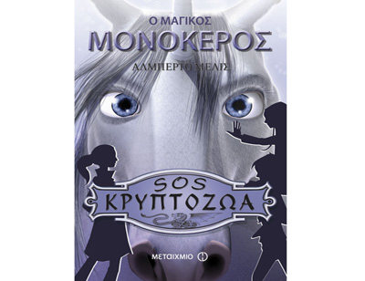 monokeros