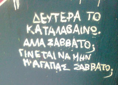 savvato-synthima
