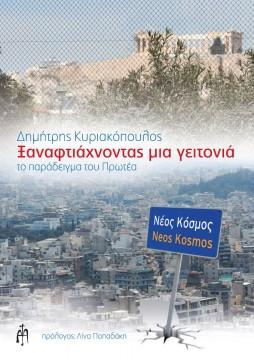 book-cover-proteas