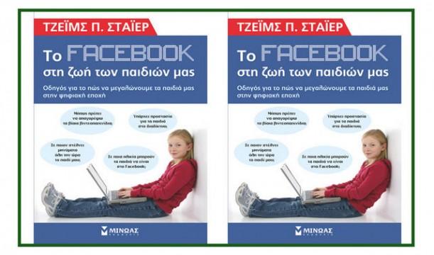 facebook-children-lives