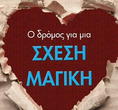 o_dromos_gia_mia_shesi_magiki