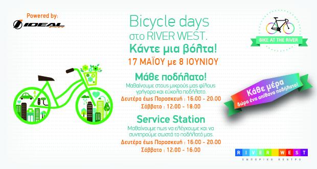 Ημέρες Ποδηλάτου (1)