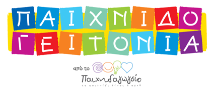 LOGO_PAIXNIDOGEITONIA_SMALL (1)