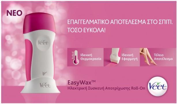 easy-wax