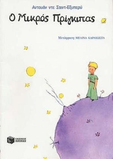 """O Μικρός Πρίγκιπας"" Αντουάν ντε Σαιντ-Εξυπερύ -Εκδόσεις Πατάκη"