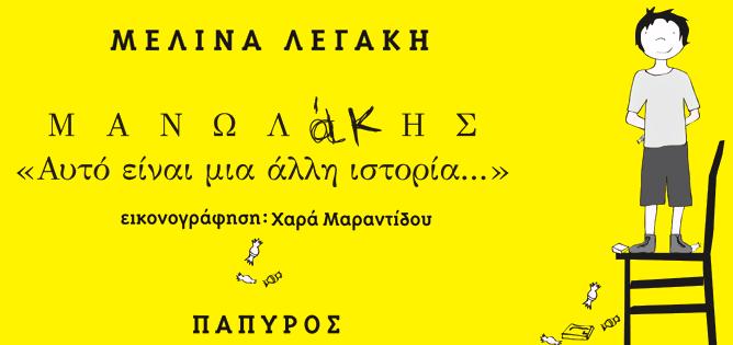 manolakis-cover