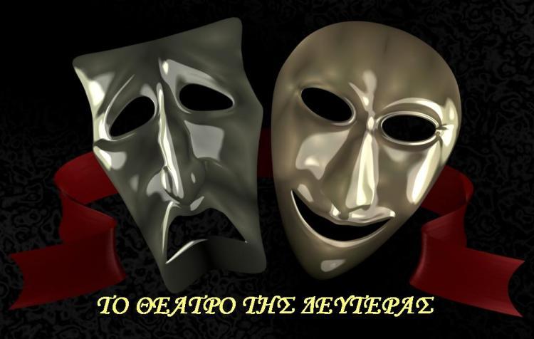 to-theatro-tis-deyteras-