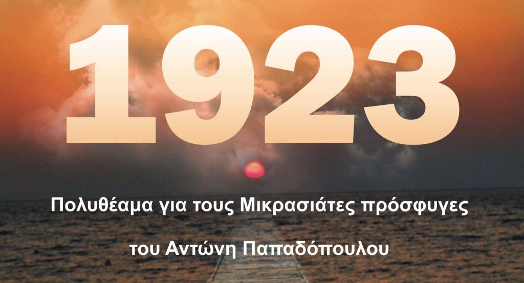 1923-2