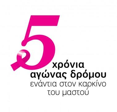 5 YRS LOGO