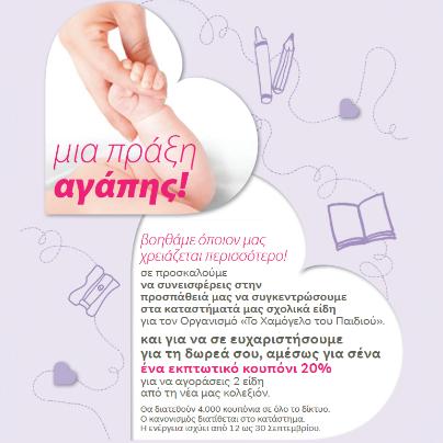 praxi-agapis-prenatal