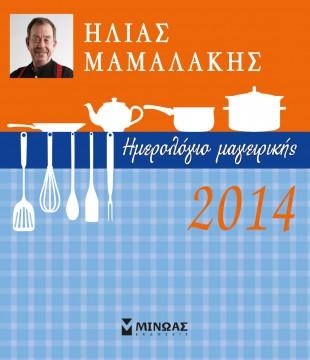 Ημερολόγιο μαγειρικής 2014 του Ηλία Μαμαλάκη