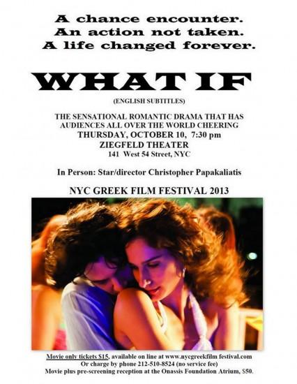 ny-greek-film-festival