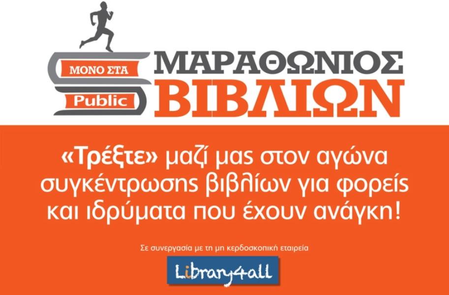 marathon banner generic 2 (1)