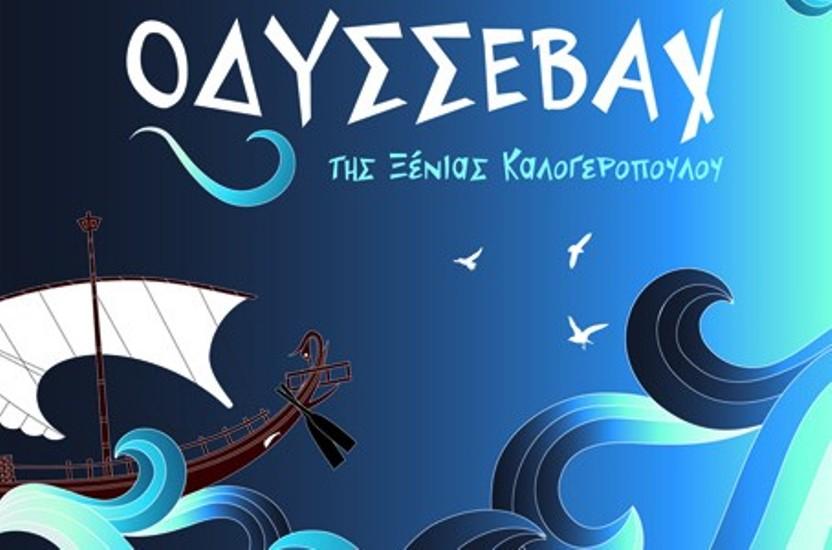 odyssevah