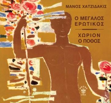 MEGALOS_EROTIKOS_xatzidakis_mousiki