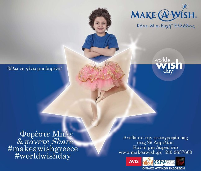 World Wish Day poster (1)