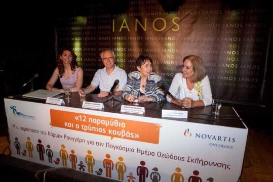 Από αριστερά προς δεξιά: Κατερίνα Κόντζαλη: Διευθύντρια Επικοινωνίας Novartis Oncology/Σωτήρης Γιουρούκος: Παιδίατρος-Παιδονευρολόγος, Υφηγητής Πανεπιστημίου Αθηνών/Μαριάννα Λάμπρου: Πρόεδρος της Ελληνικής Εταιρείας Οζώδους Σκληρύνσεως /Κάρμεν Ρουγγέρη: Η Κάρμεν των παιδιών