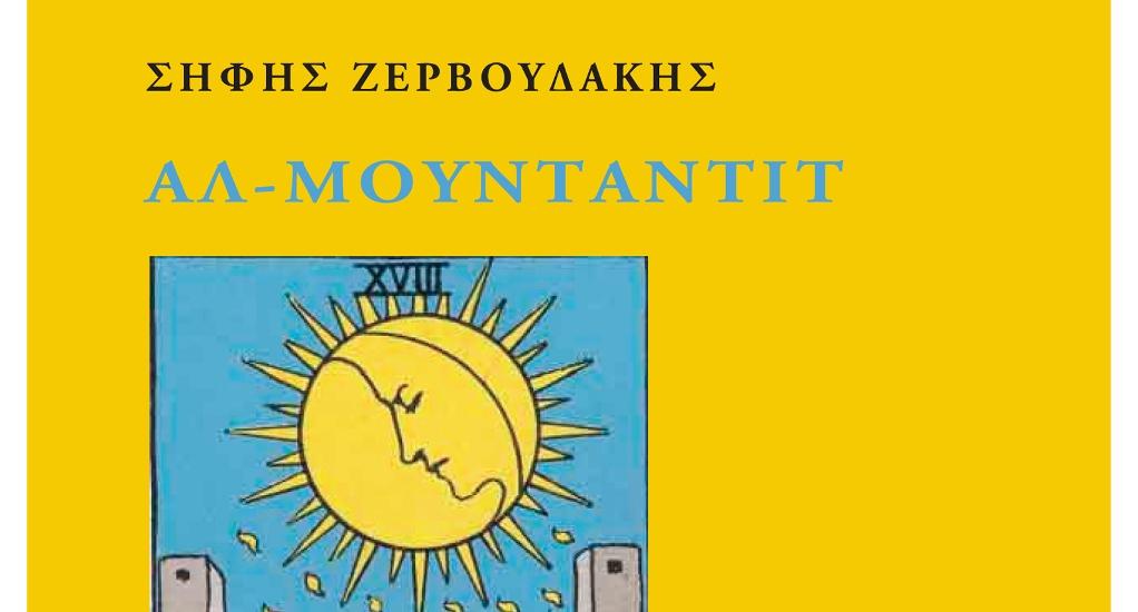 al-mountantit