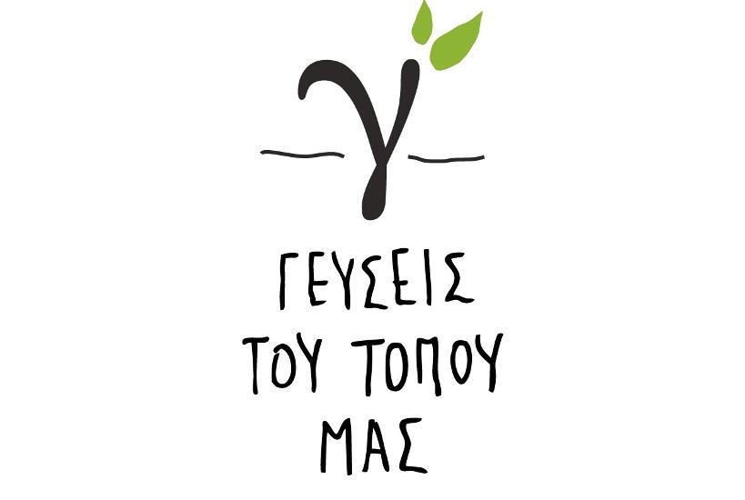 GEYSEIS TOU TOPOU MAS_1