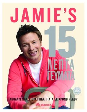 jamie-oliver-15-minute-meals