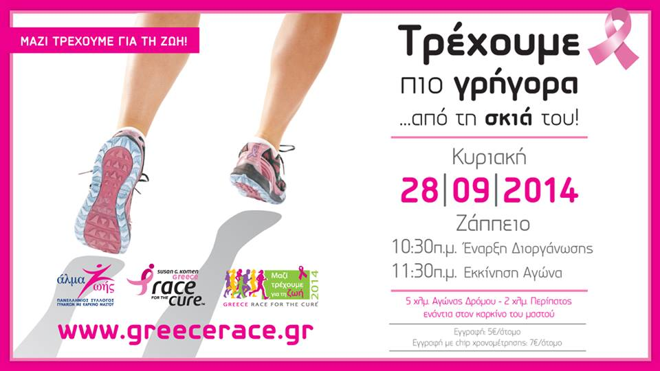 la-roche-posay-greece-race-for-cure