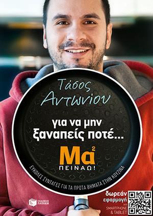 mamapeinao-cookbook-2