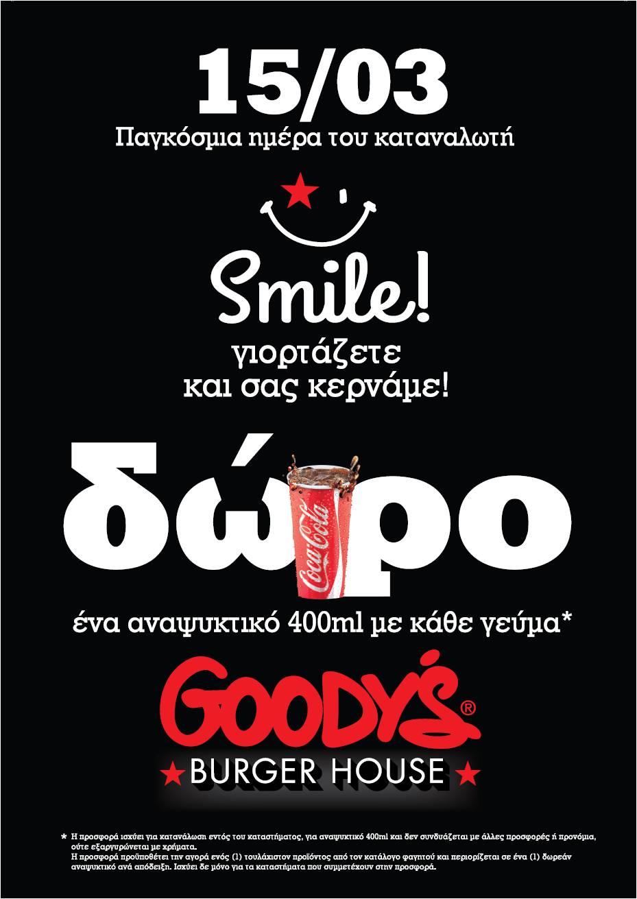 Goody's_Παγκόσμια Ημέρα Καταναλωτή 2015