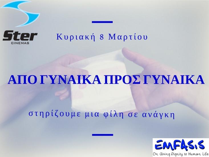 Ster_emfasis