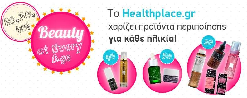 healthplace-contest-2