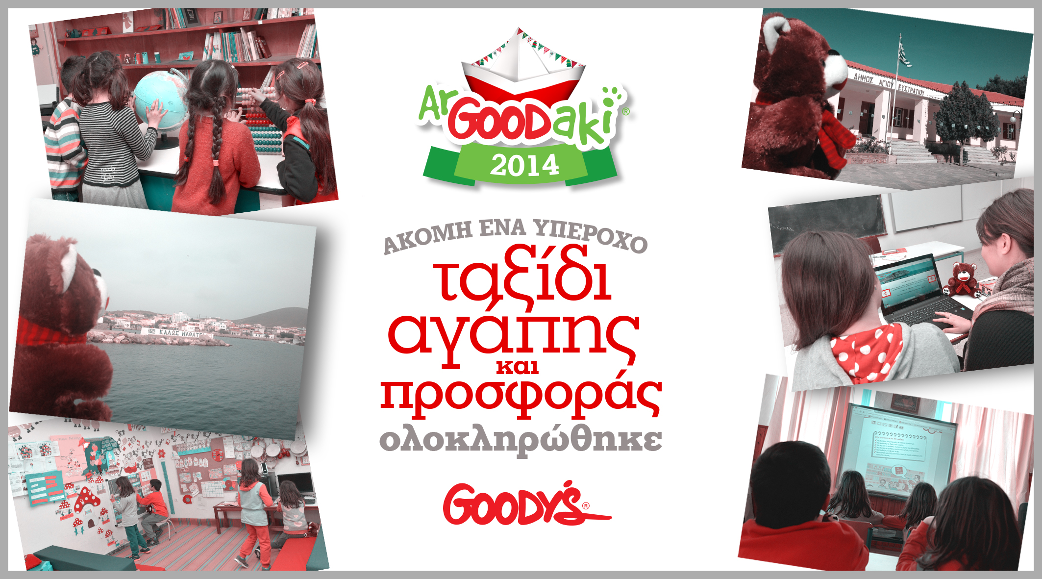 ArGOODaki 2014_1