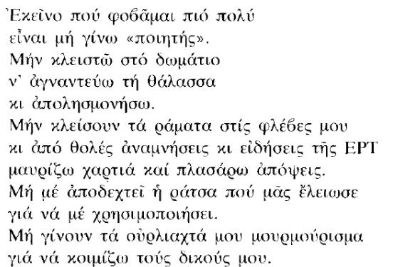 ΙΔΙΩΝΥΜΟ_ΚΑΤΕΡΙΝΑ-ΓΩΓΟΥ