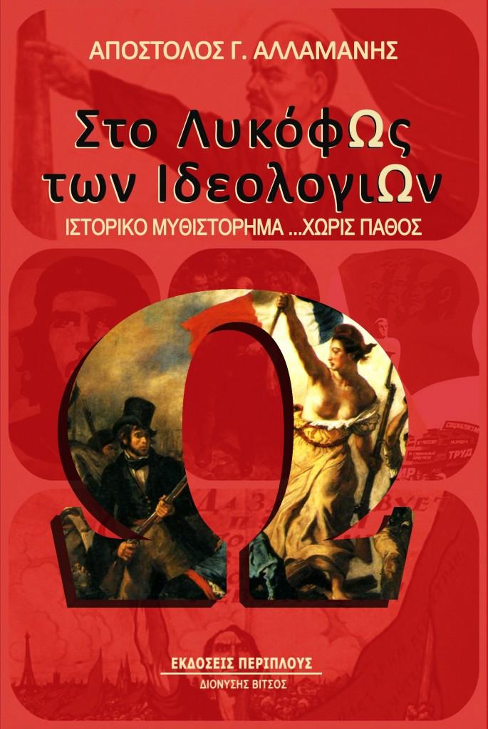 ΛΥΚΟΦΩΣ_ΕΞΩΦΥΛΛΟ-685x1024