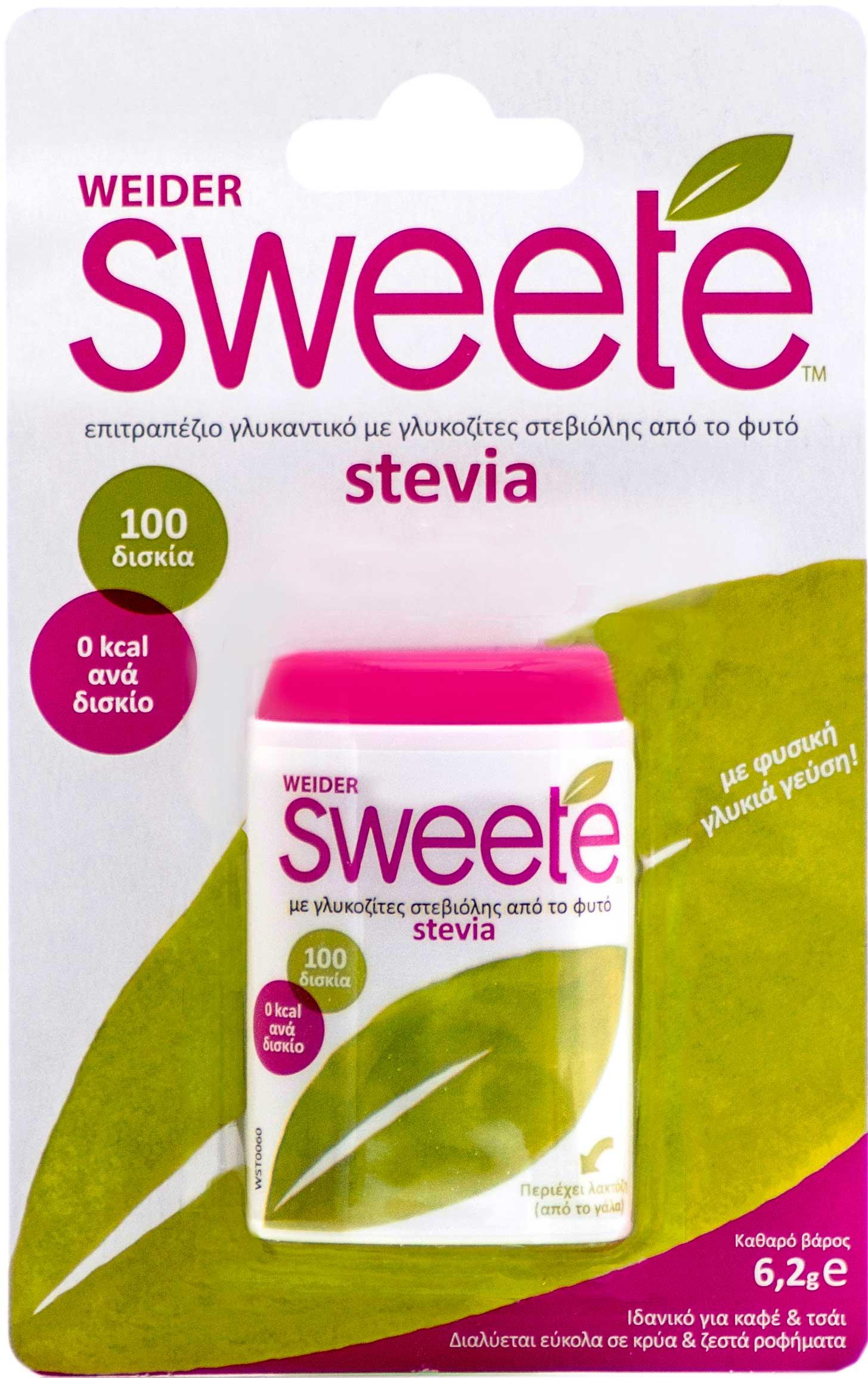 Stevia όπως λέμε σκέτη γλύκα