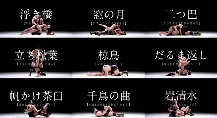 Ιαπωνικό σεξ vedeos