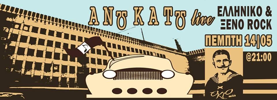ano-kato-live-okio