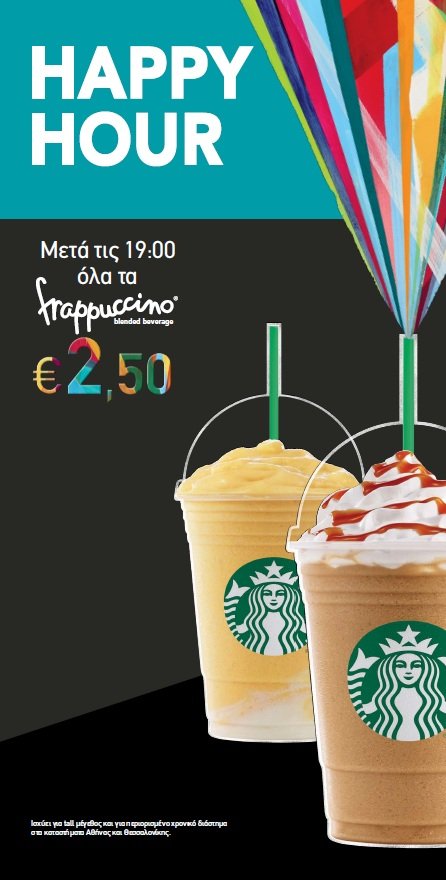 FRAPPUCCINO HAPPY HOUR_2015