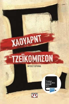 howard-jacobson-epsilon-ekdoseis-psychogios