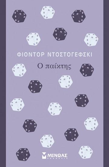 """""""Ο Παίκτης"""", Φίοντορ Ντοστογιέφσκι-Εκδόσεις Μίνωας"""