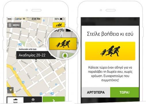 taxibeat-προσφορά για πρόσφυγες