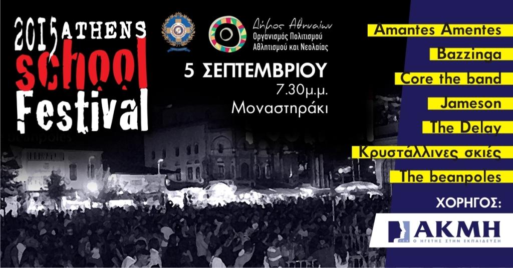 athens schoolwave festival 2015
