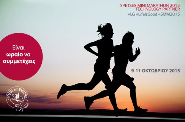 LG Spetses Mini Marathon