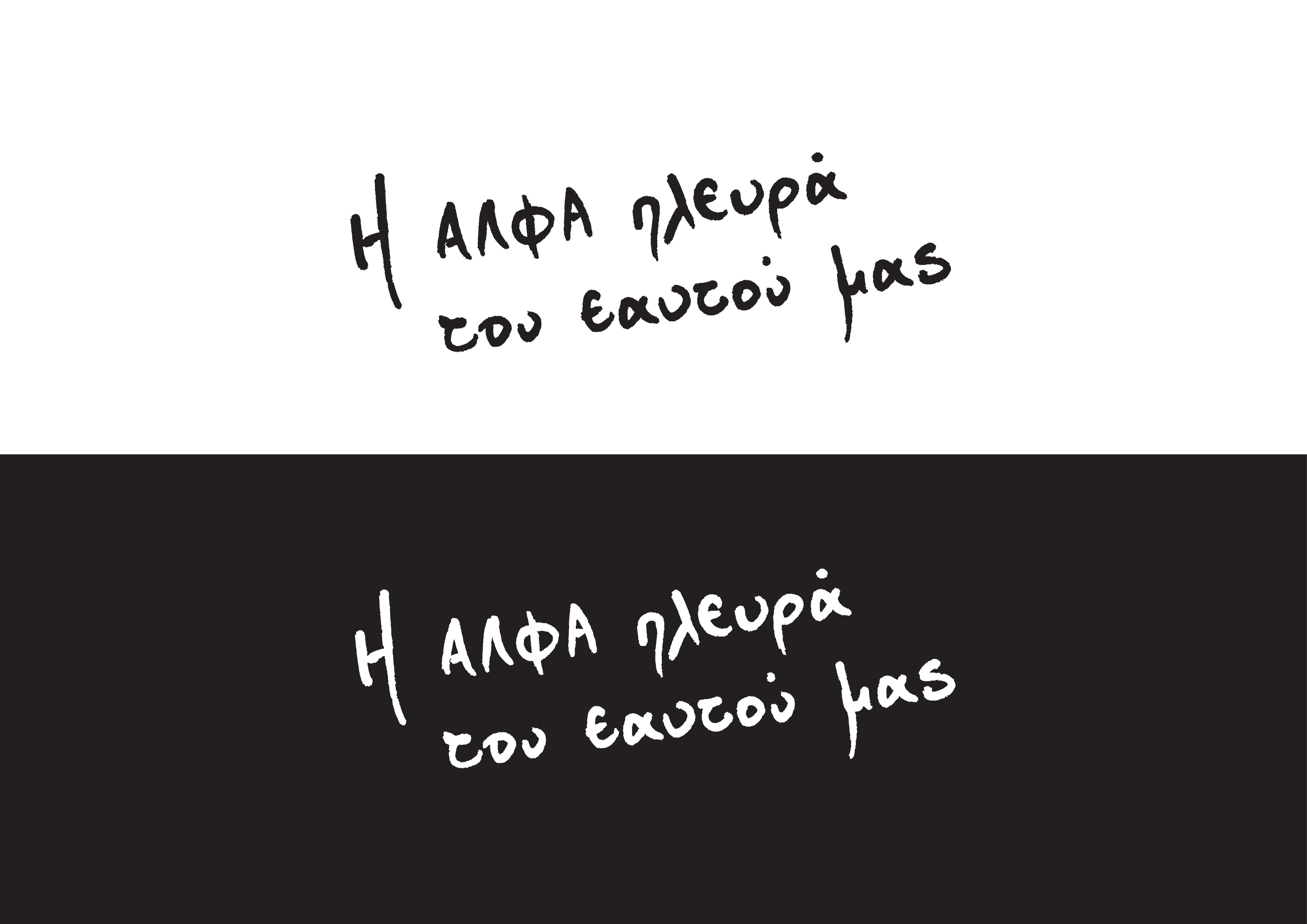 AlfaPlevra