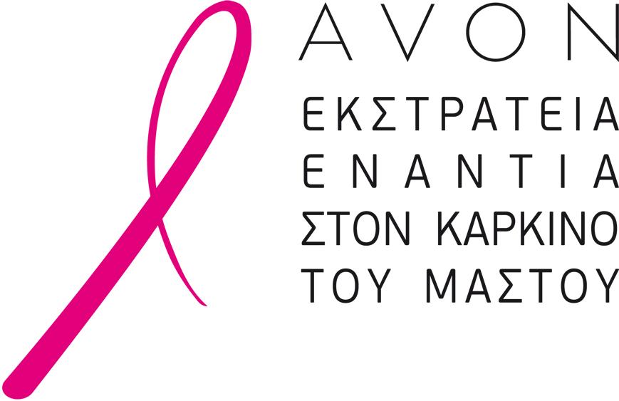 avon-καμπάνια καρκίνος μαστού