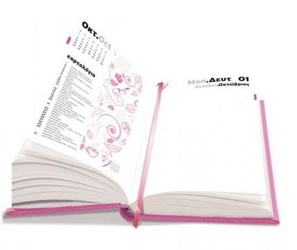 ροζ ημερολόγιο της Avon 2016