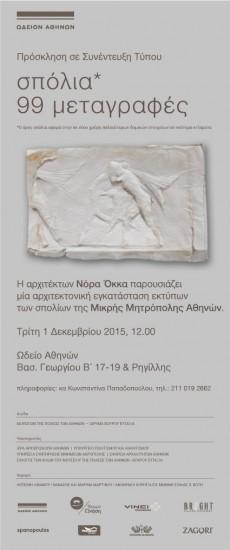 έκθεση Ωδείο Αθηνών