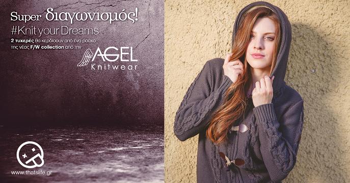 Agel Knitwear διαγωνισμός