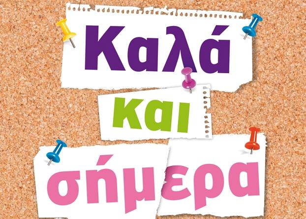 kala-kai-simera