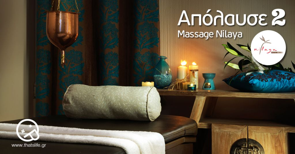 Nilaya Massage δώρο