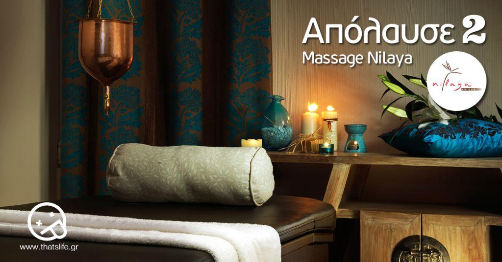 Nilaya Massage δώρο