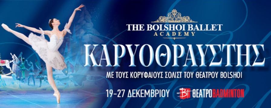 bolshoi-karyothrafstis